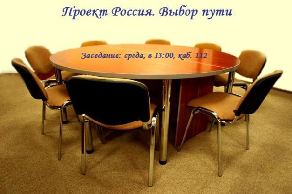 Проект Россия. Выбор пути.