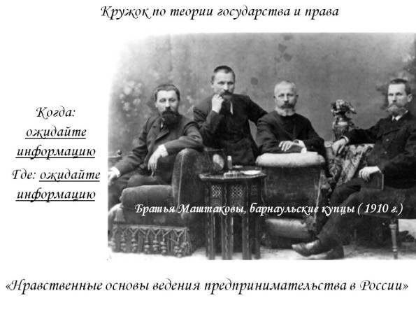 Нравственные основы ведения предпринимательства в России
