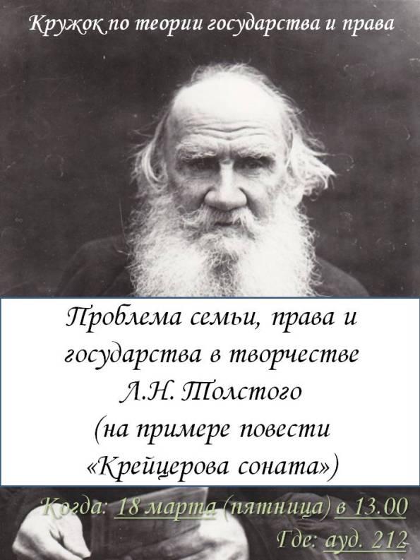 Проблема семьи, права и государства в творчестве Л.Н. Толстого